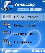 Muvee 1.0 - Symbian OS 7/8