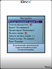 DivX Player 0.87 Rus - Symbian OS 6/7/8/8.1