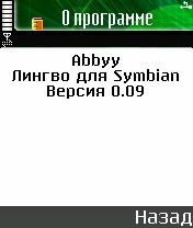 ABBYY Lingvo 11