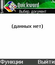 QuickOffice Nokia 6630