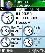 WorlMate 2.2.06 (Rus)