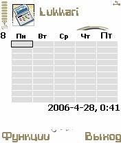 Lukkari (русская версия) 1.43