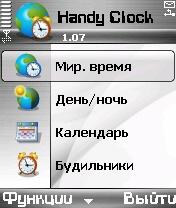 HandyClock Full - Symbian OS 8.1