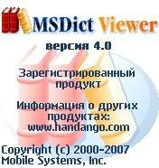 OxfordPocket Russian & MSDict Viewer 4.0 - Symbian OS 6/7/8