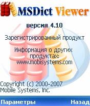 MSDict Viewer - просмотрщик словарей, объединивший в себе высокую степень сжатия данных с быстрым алгоритмом поиска и легким в использовании интерфейсом.