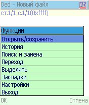 Ded 0.12 Rus - Symbian OS 6/7/8