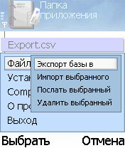 AGORA ContactManager 1.11