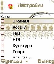 TVControl 0.1.1