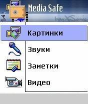 Media Safe (Rus) 1.10