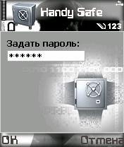 Hаndy Safe 5.06