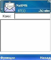 NaSMS 1.03 Rus - Symbian OS 7/8