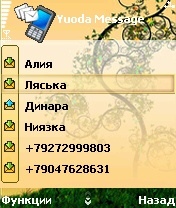 YuodaMessage 1.2.2 Rus - Symbian OS 7/8