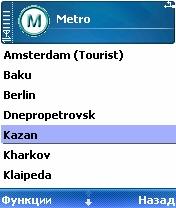 Metro 5.5.1 - Symbian OS 6/7/8