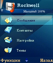 CrystalFont Rockwell - Symbian 8.1
