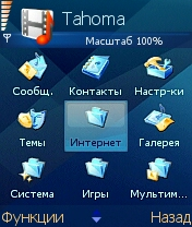 CrystalFont Tahoma - Symbian 8.1