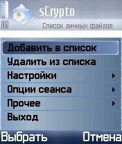 SmartCrypto (русская версия)