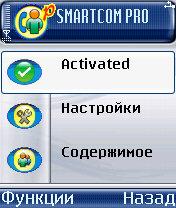 SmartCom Pro Ru