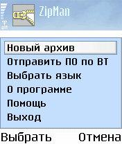 ZipMan 2.50