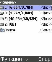 FileMan 1.04 (Ru)