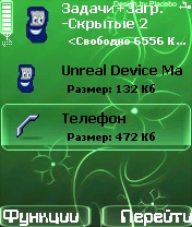 Unreal Device Manager (русская версия) 1.0