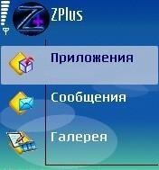 ZPlus 1.0 Ru - Symbian OS 6/7/8