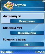 KeyMan 1.03 - Symbian OS 8/8.1