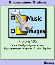 X-plore 1.05 Rus - Symbian OS 6/7/8