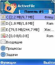 ActiveFile 1.21 Rus - Symbian OS 6/7/8