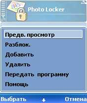 Photo Locker 1.0 Rus - Symbian OS 6/7/8