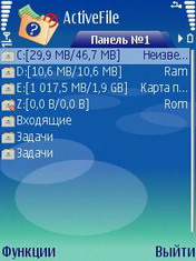 ActiveFile 1.23 - Symbian OS 8.1