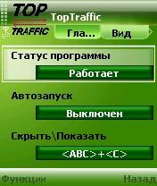 TopTraffic 0.99f - Symbian OS 6/7/8