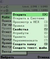 X-Plore 1.21 - Symbian OS 6/7/8.x