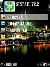 SISTail 2.5 - Symbian OS 6/7/8.x
