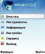 SISTail 2.51 - Symbian OS 6/7/8.x
