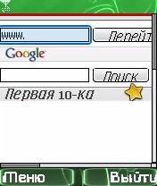 Opera 8.65 - Symbian OS 7-8