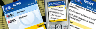 Mobile Search 1.6 - Symbian OS 8