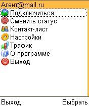 JMail Agent 0.9.2