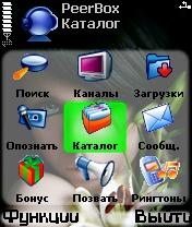 PeerBox 0.96 - Symbian OS 7/8