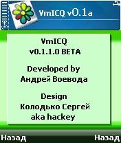VmICQ 0.1.1 - Symbian OS 6/7/8