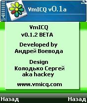 VmICQ 0.1.2b - Symbian OS 6/7/8