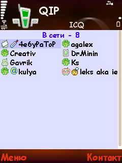 QIP 1010 - Symbian OS 6/7/8
