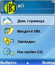 JB5 Mobile Browser 1.33 Rus - Symbian OS 8.1