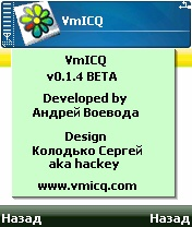 VmICQ 0.1.4b - Symbian OS 6/7/8