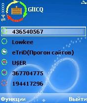 GlICQ 0.11 - Symbian OS 6/7/8