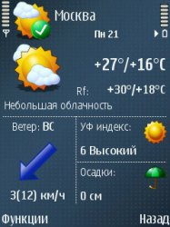 Handy Weather 4.01 - Symbian OS 8.x
