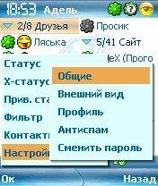 Smaper 1.25 - Symbian OS 6/7/8.x