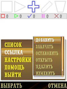 SmartGET 2.40 - Symbian OS 6/7/8.x