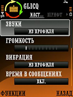 GlICQ 0.24.1 - Symbian OS 6/7/8.x
