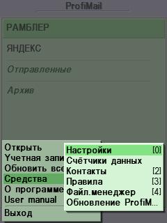 ProfiMail 2.60 - Symbian OS 9.1