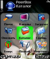 PeerBox 0.96 - Symbian OS 9.1